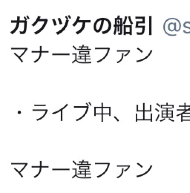 153.痛いファン