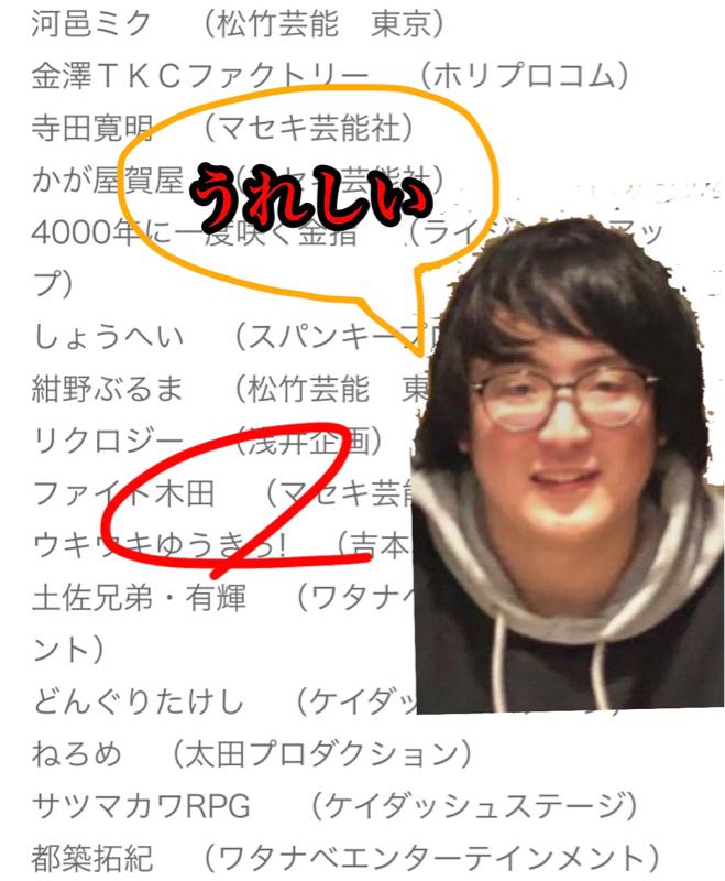 157.ホヤホヤ!ファイト木田R-1グランプリ2021準々決勝進出独占インタビュー