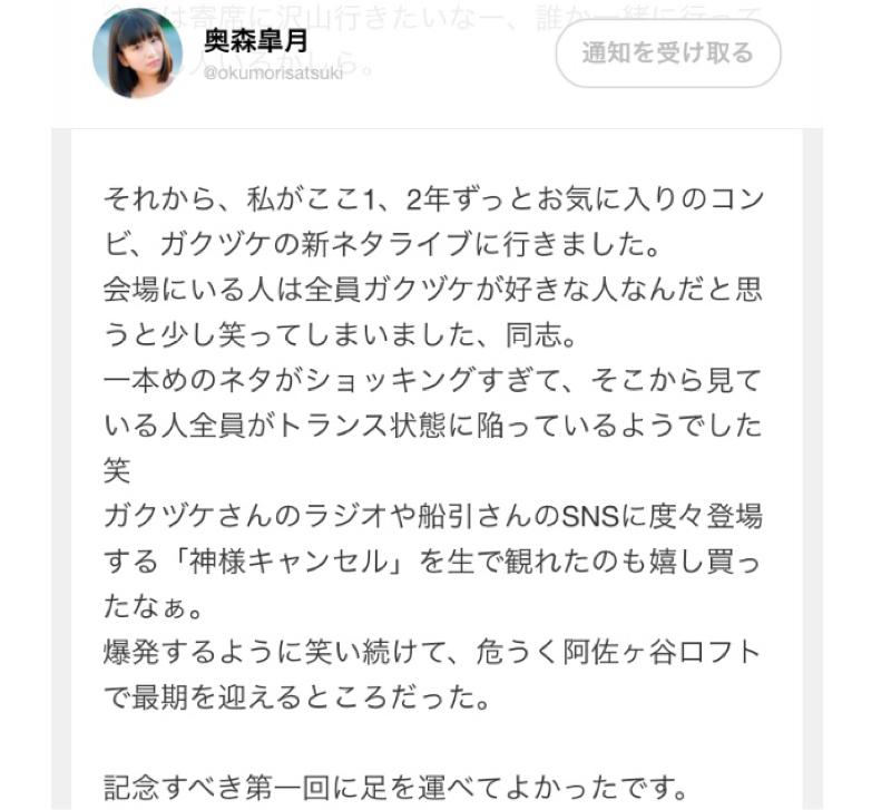 177. 奥森皐月大先生も見た⚠️2/13(土)23:59まで⚠️新ネタライブ