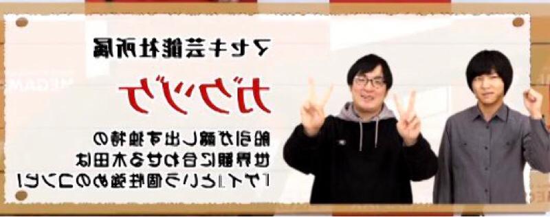 196.アウトレット芸人における「ネタの崩壊」疑惑