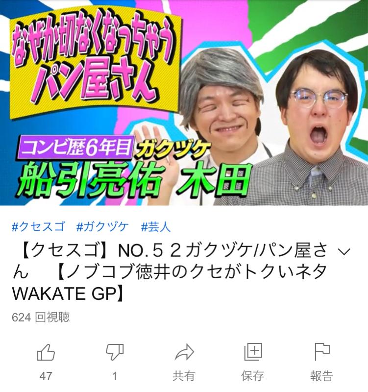 228.芸歴が減った(!)