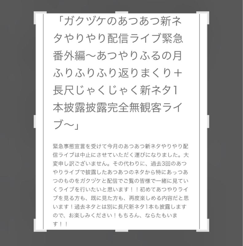 247.あつやりライブ4/25大幅変更の全ご説明
