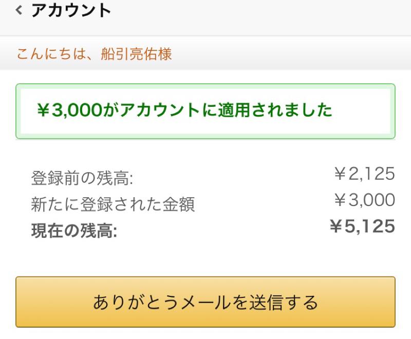 266.ほんまにもらえた!アマギフ3千円分