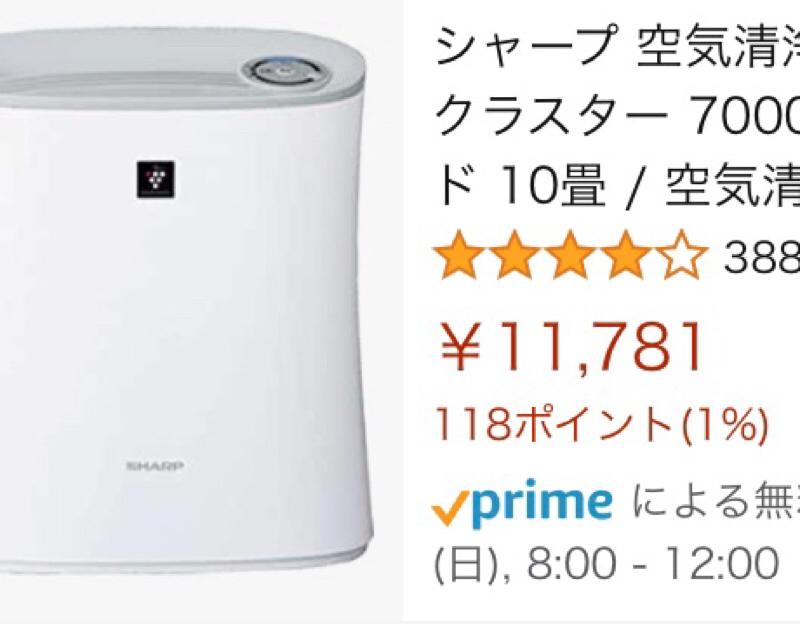 290.ライブマラソン完走Amazonギフト6千円でなに買う!?