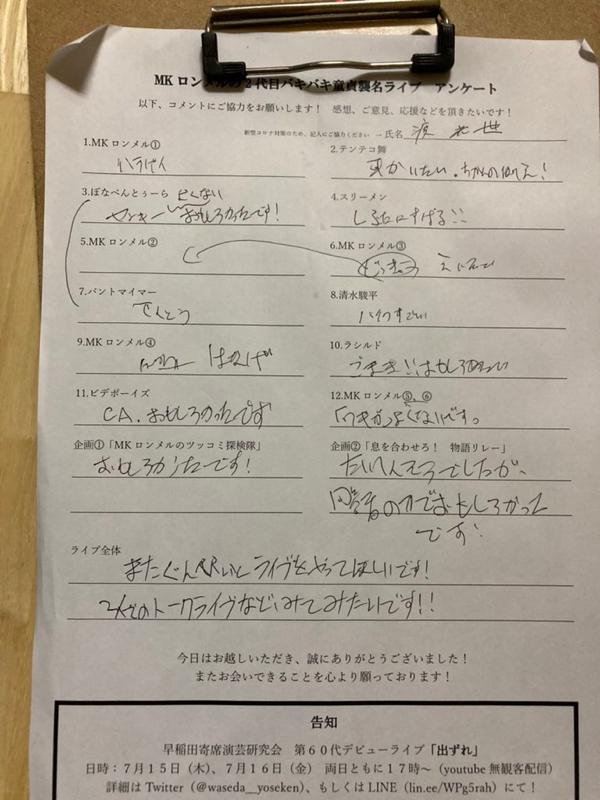 327.【レポ】2代目バキバキドウテイ襲名ライブ