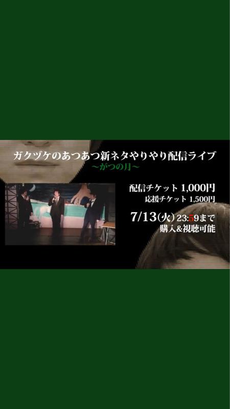 328.あつやりライブ7/13(火)23:59までに買って!