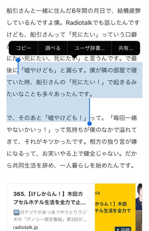 409.ラジオトークのガクヅケインタビュー記事について