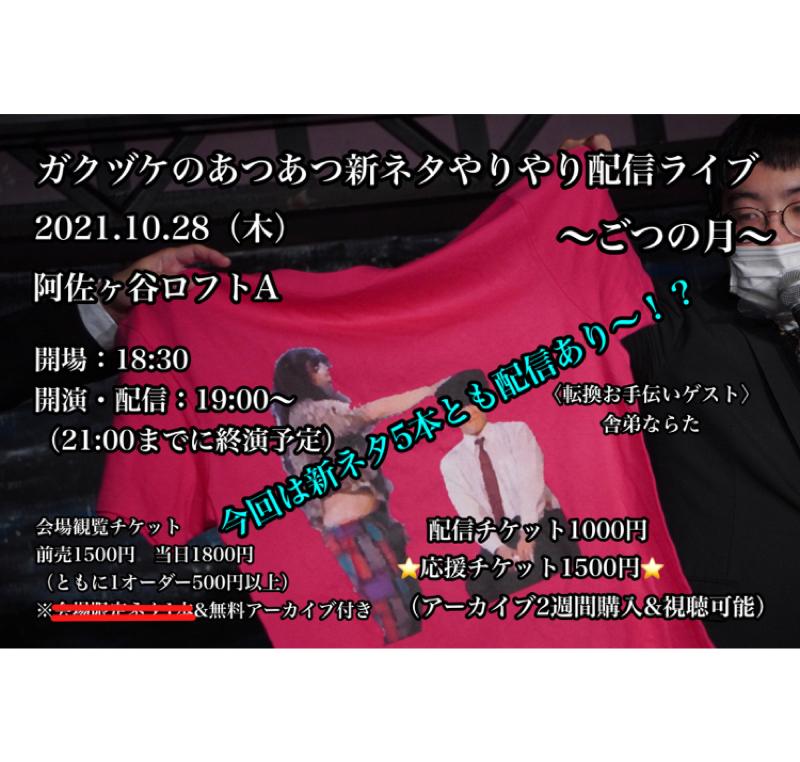 430.⚠️緊急お知らせ⚠️あつやりライブ10/28(木)5本とも配信あり〜!?