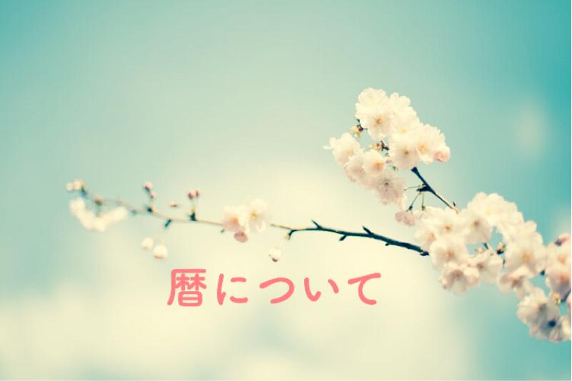立春❁暦について