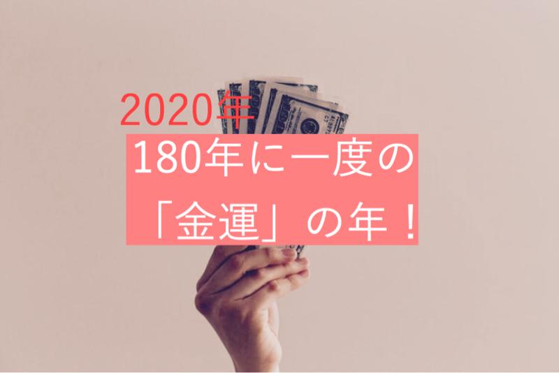 この180年に1度の金運の年。チャンスを掴むには?