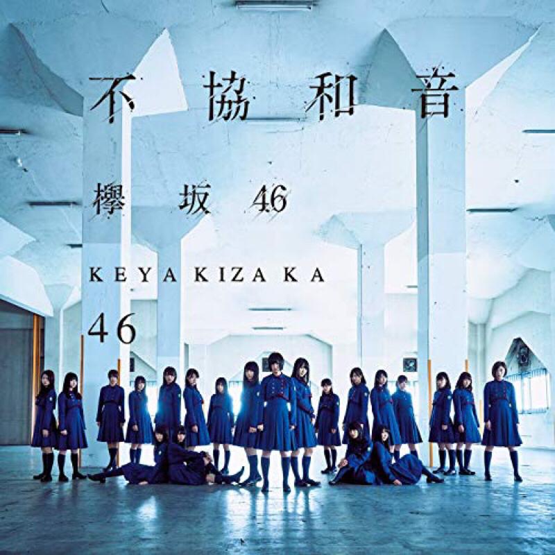 #19 欅坂46「不協和音」について語る