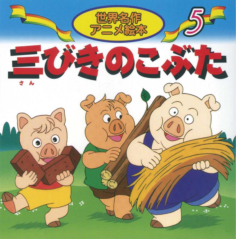#31 3匹の子豚について語る
