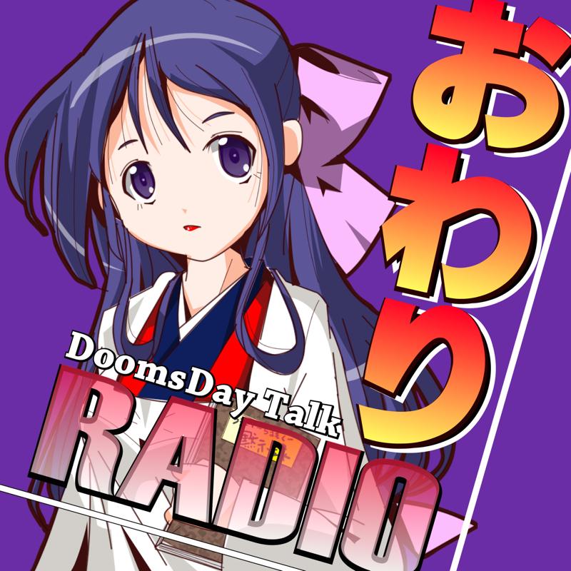 おわりラジオ