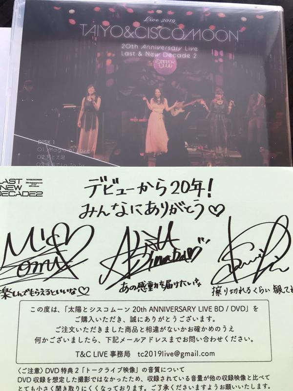 15.太陽とシスコムーン20周年DVD感想