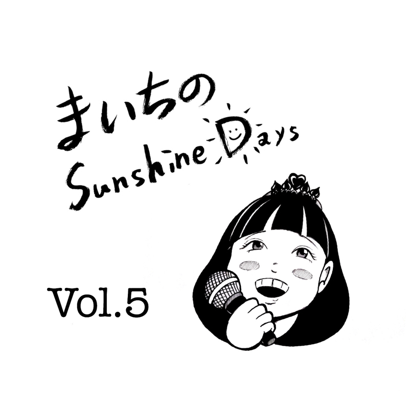 まいちのSunshine Days Vol.5