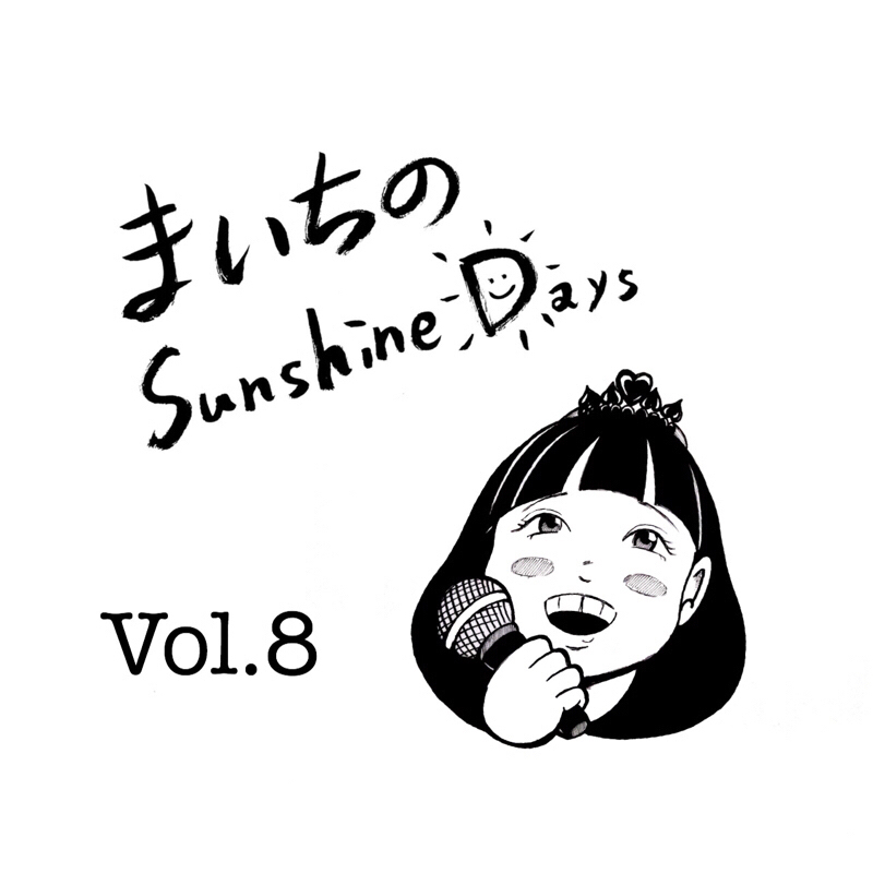 まいちのSunshine Days Vol.8