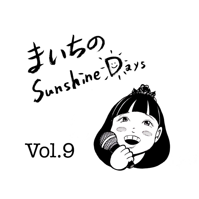 まいちのSunshine Days Vol.9