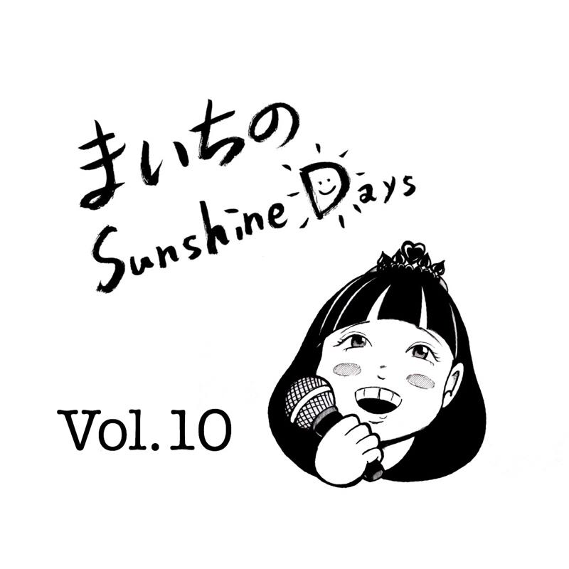 まいちのSunshine Days Vol.10