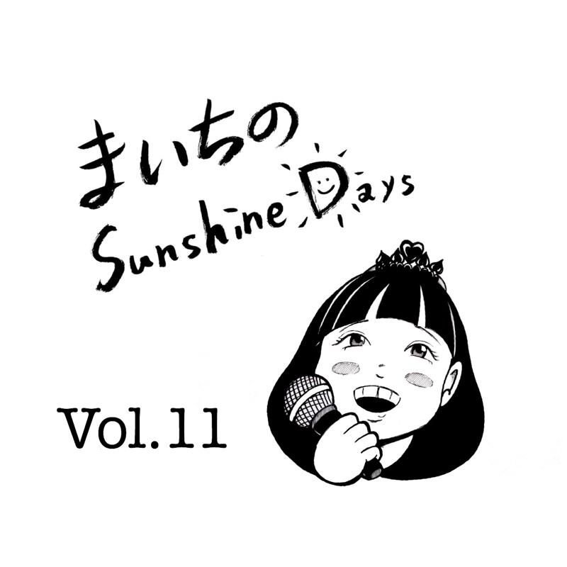 まいちのSunshine Days Vol.11