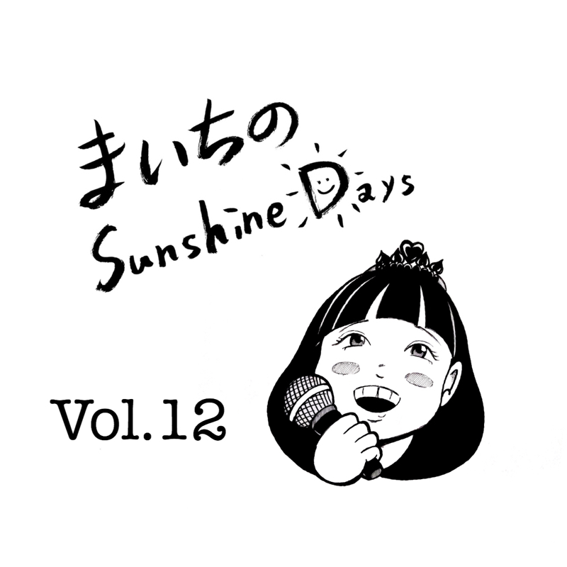 まいちのSunshine Days Vol.12