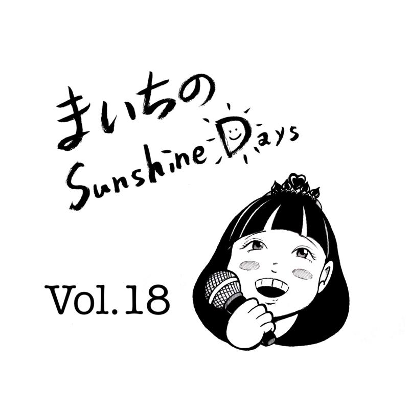 まいちのSunshine Days Vol.18