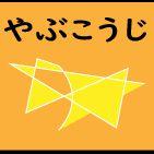 #6 LIVE配信を振り返る ヤブコウジ その2(今日も...反省会)