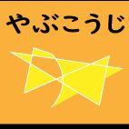 #7 LIVE配信を振り返る ヤブコウジ その3(反省会は続く...)