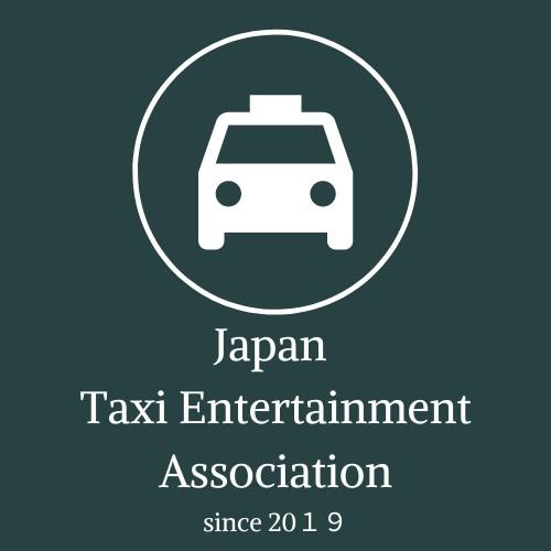 タクシーエピソードレディオ