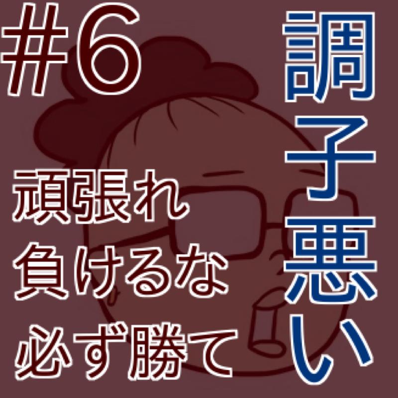 #6 サビがそのまんま曲名になる件について