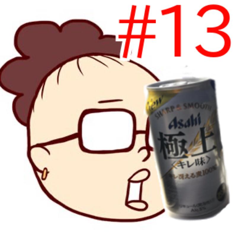 #13 極上ペアと輪入道【モヒカンブーム】