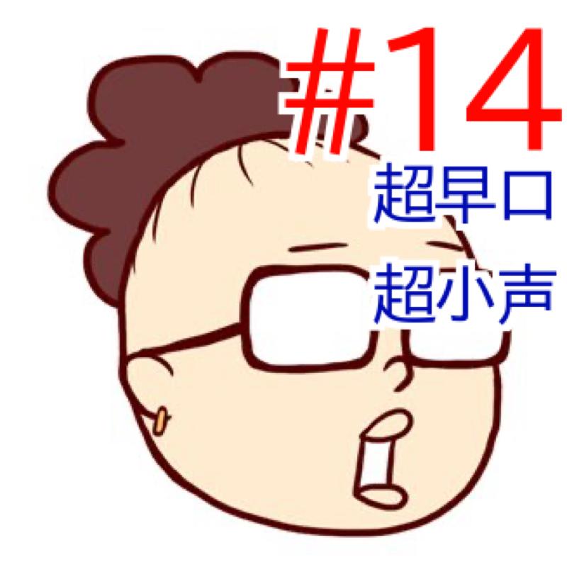 #14 新テニミュ凱旋と狐火【17歳の虚構と37歳のリアル】