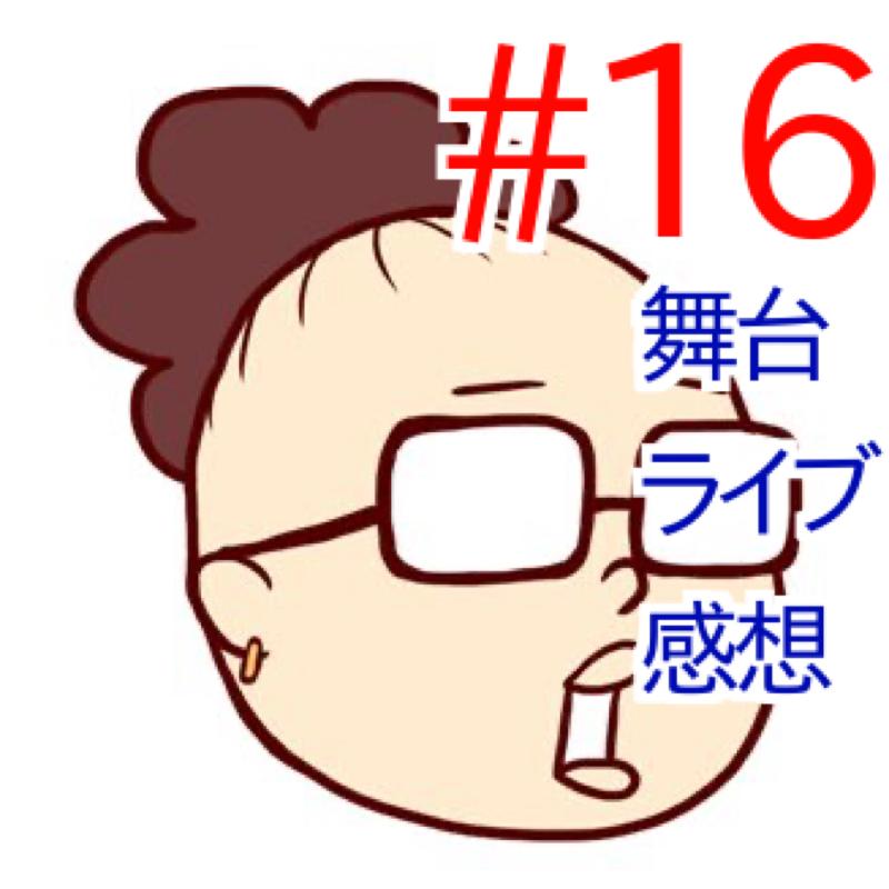 #16 イン・ザ・ハイツと日本語ラップ紹介ライブ