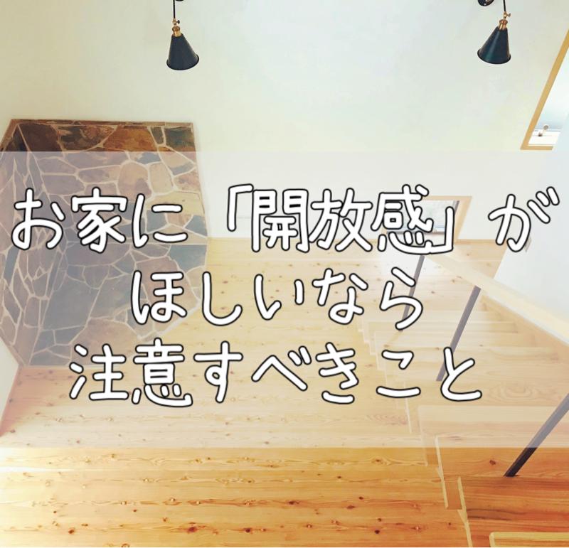 【家づくり】開放感の罠【豆知識】