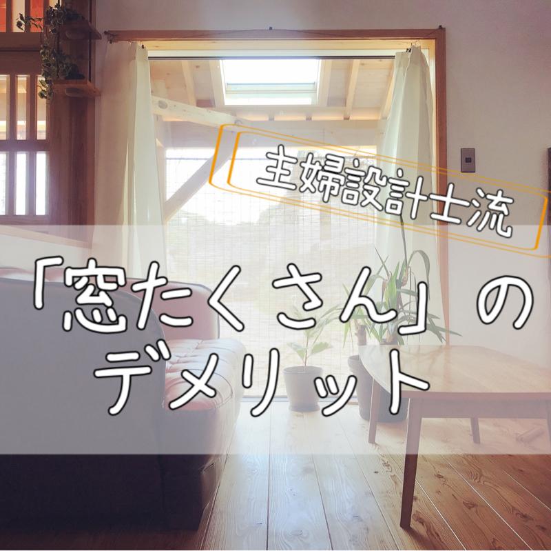 【家づくり】窓たくさんのデメリット【豆知識】