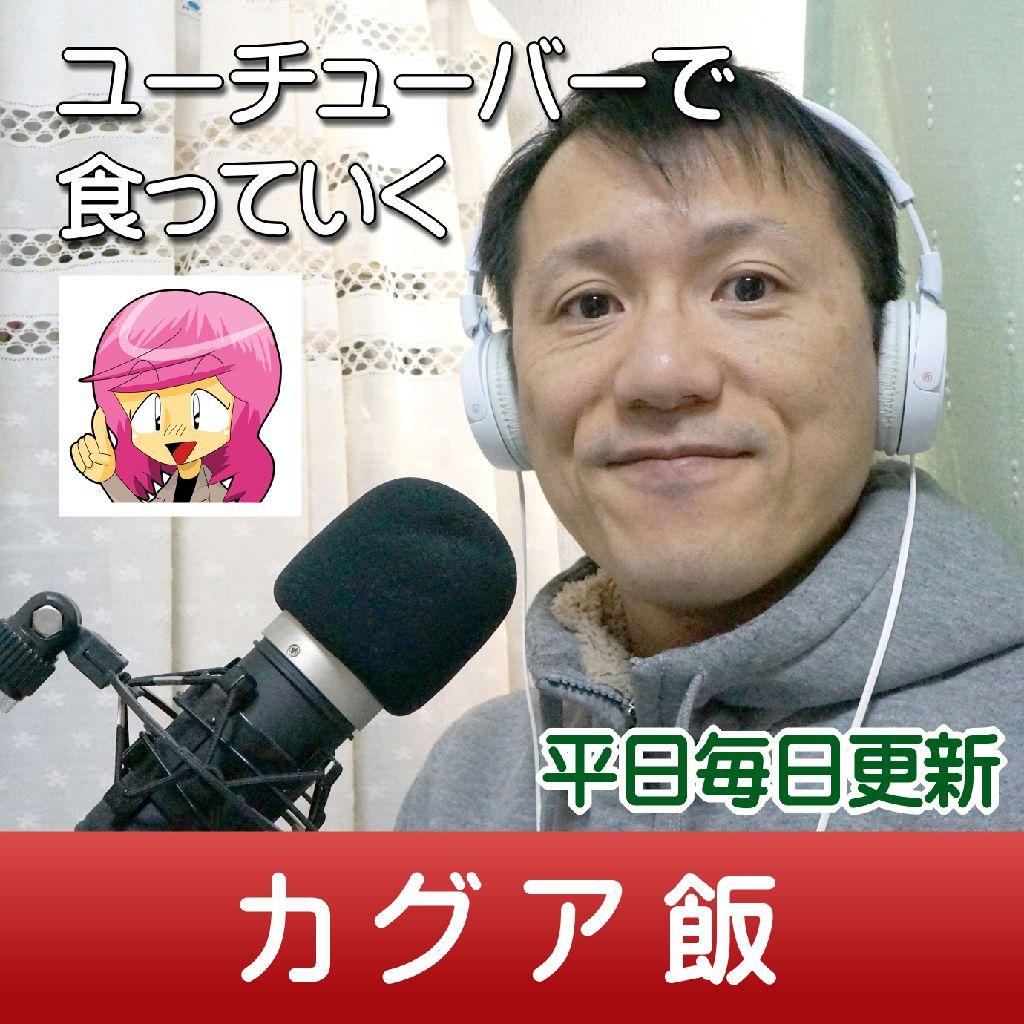 2020年4月第2週YouTube関連の気になるニュースまとめ【ラジオ#071】3/3