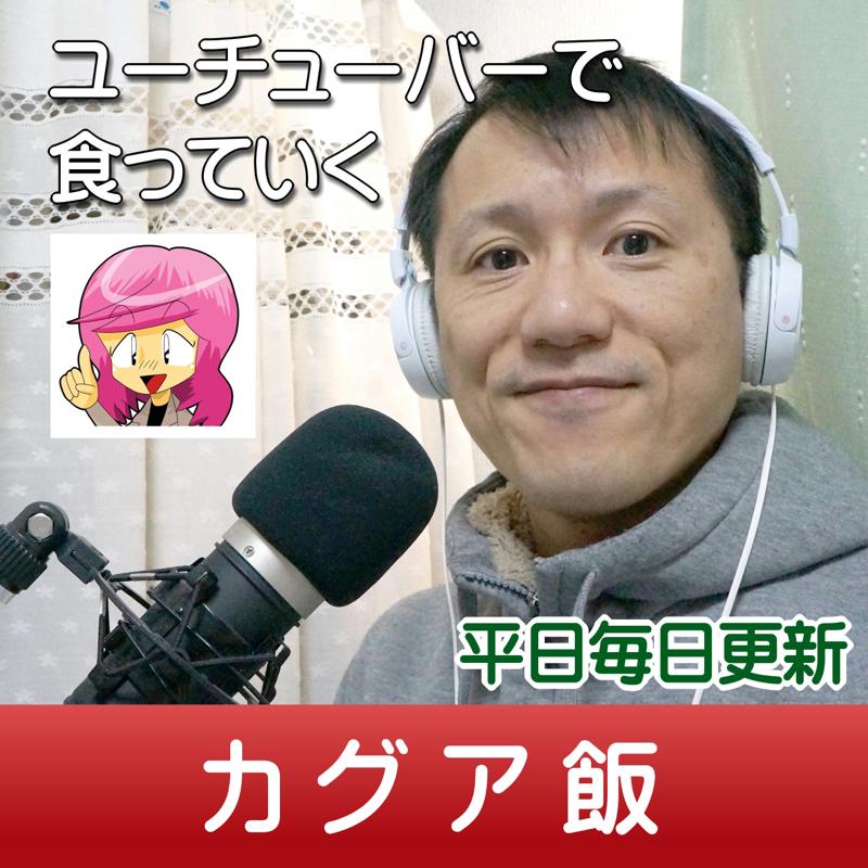 2020年6月第3週 音声メディア関連ニュースまとめ~REC.がクロちゃん【#126】