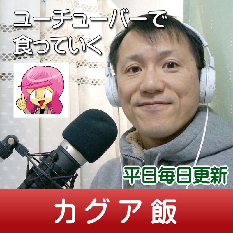 【#202】嵐さんの替え歌ジェネレーターが凄い!作った会社を名古屋のベンチャーで身近なあの声も!