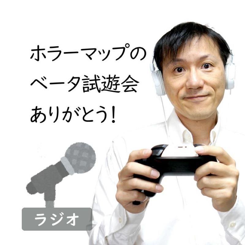 【#217】ホラーマップのベータ試遊会に参加ありがとう!&レター紹介
