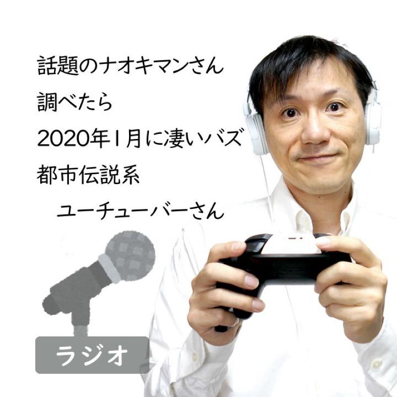 【#219】ナオキマンさんを調べたら2020年1月に凄いバズが!都市伝説系ユーチューバーを徹底分析