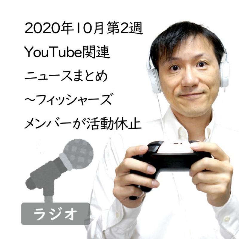 【#221】2020年10月第2週YouTube関連ニュースまとめ~人気ユーチューバーが活動休止