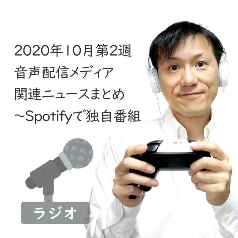 【#222】2020年10月第2週音声配信メディア関連ニュースまとめ~Spotifyで独自番組