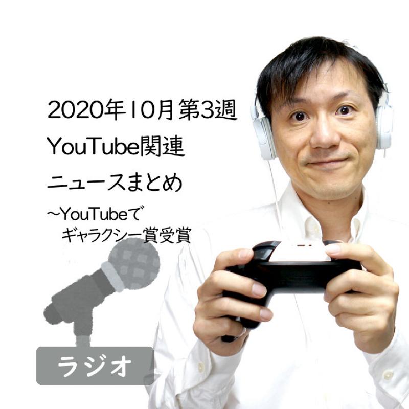 【#227】2020年10月第3週YouTube関連ニュースまとめ~YouTubeでギャラクシー賞