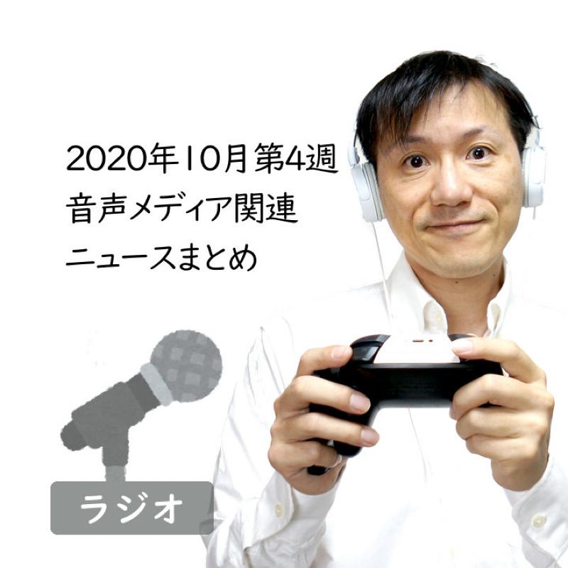 【#234】2020年10月第4週音声配信メディア関連ニュースまとめ~PS5にSpotify