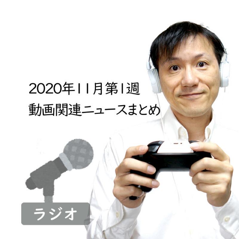 【#245】2020年11月第1週 動画関連ニュースまとめ~ドコモがeスポーツ本格参戦