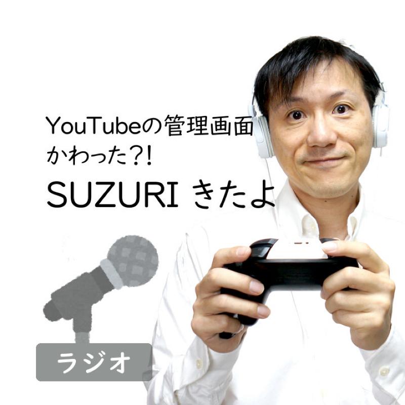 【#250】わーい!YouTubeとSUZURIが連携してるぞ