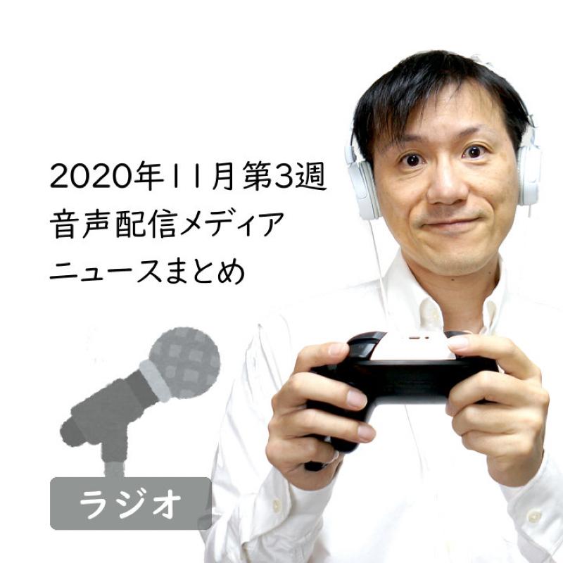 【#251】2020年11月第3週音声配信メディア関連ニュースまとめ~Spotifyが有料ライブ