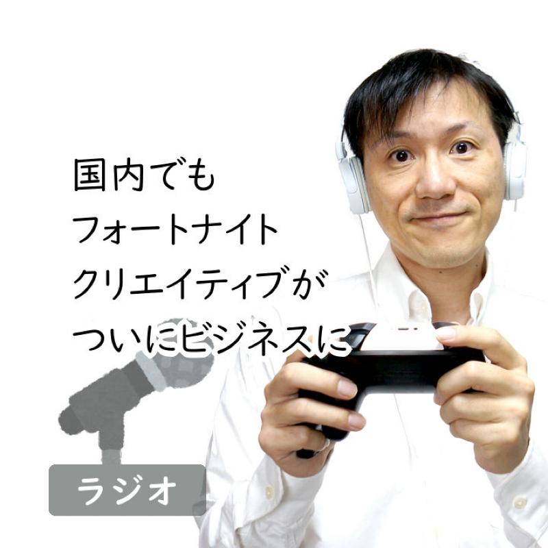 【#253】国内でもついにクリエイターの作るフォートナイトのマップがビジネスに~JTB沖縄の事例