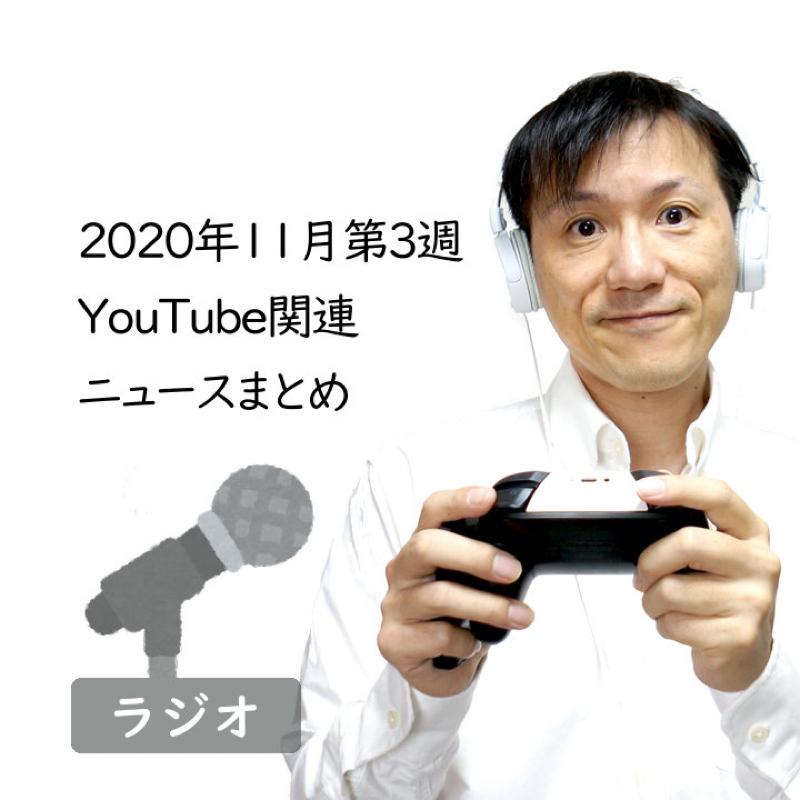 【#257】2020年11月第3週YouTube関連ニュースまとめ~躍進続くVTuber