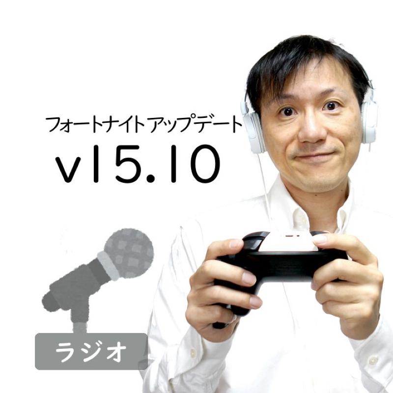 【#277】フォートナイトv15.10アップデート雑感