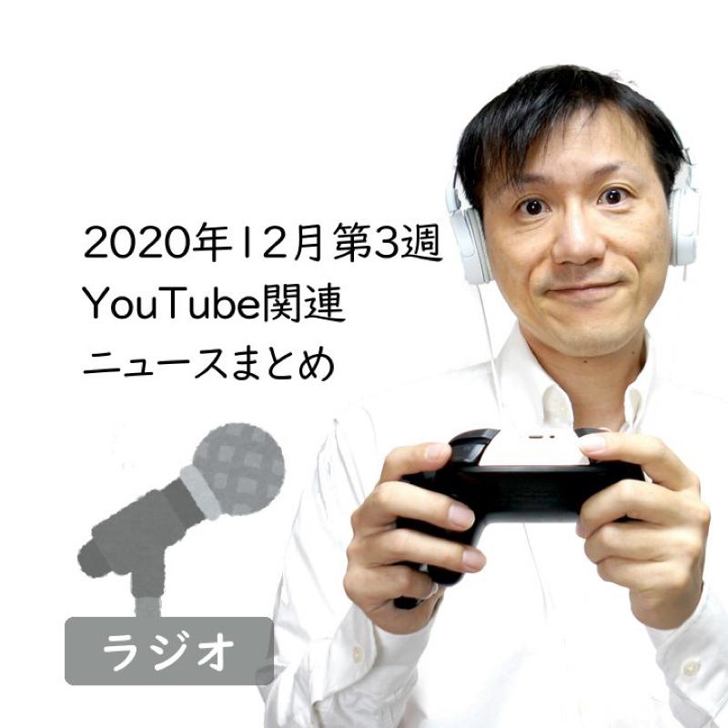 【#281】2020年12月第3週YouTube関連ニュースまとめ